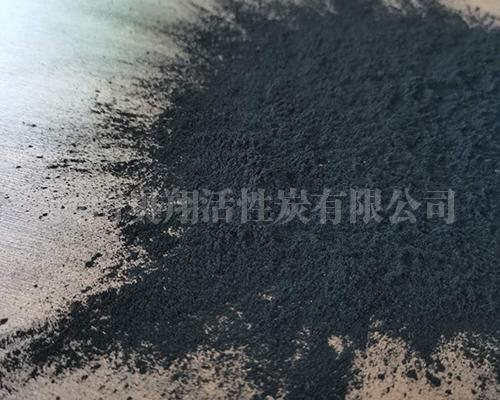食品专用粉状活性炭